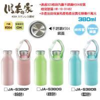 牛奶真空保溫保冷杯(3色)粉色/綠色/藍色